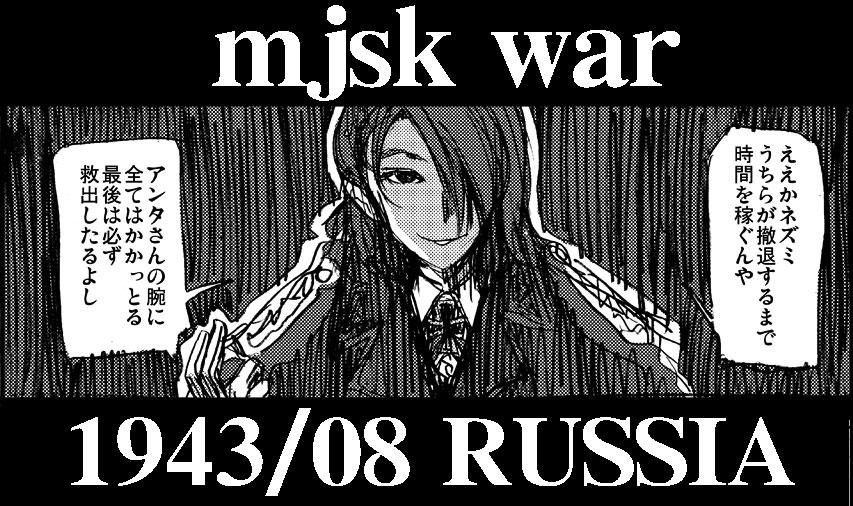 mjsk_war_sam08.jpg